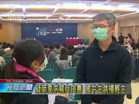 台灣-公視晚間新聞-20141221