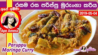 Parippu murunga Curry by Apé Amma