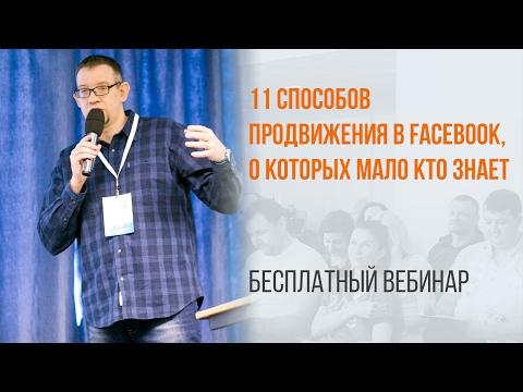 11 способов продвижения в Facebook, о которых мало кто знает Вебинар WebPromoExperts #345