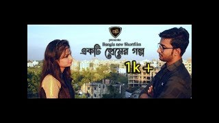 EKTI PREMER GOLPO | BANGLA NEW SHORTFILM 2017 | MODDHOBITTO