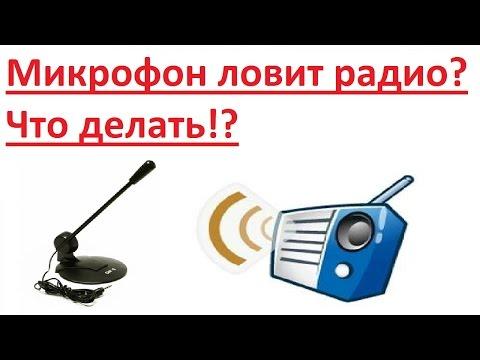 беспроводной микрофон ловит радио