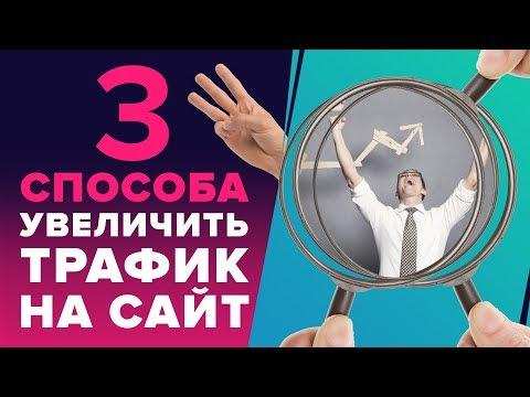 «ЧТО ТАКОЕ KPI SEO САЙТА - 3 СПОСОБА КАК УВЕЛИЧИТЬ ТРАФИК НА САЙТ?»