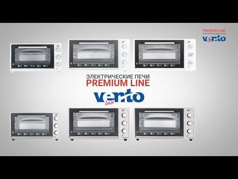Электрические печи Premium Line от VENTOLUX
