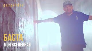 Клип Баста - Моя Вселенная ft. Тати