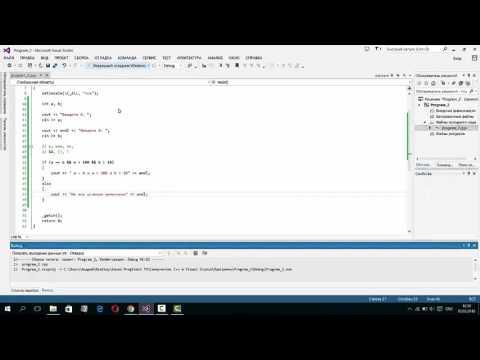 Самоучитель C++ (12 серия) Visual Studio, Логические операции и присваивание