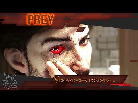 Prey 2017 - Уныленькое говнецо [Обзор]