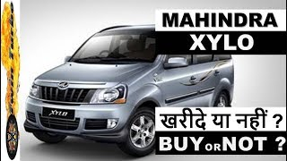 MAHINDRA XYLO 2018 BUY OR NOT ? NEW MAHINDRA XYLO |  WHY NOT TO BUY MAHINDRA XYLO