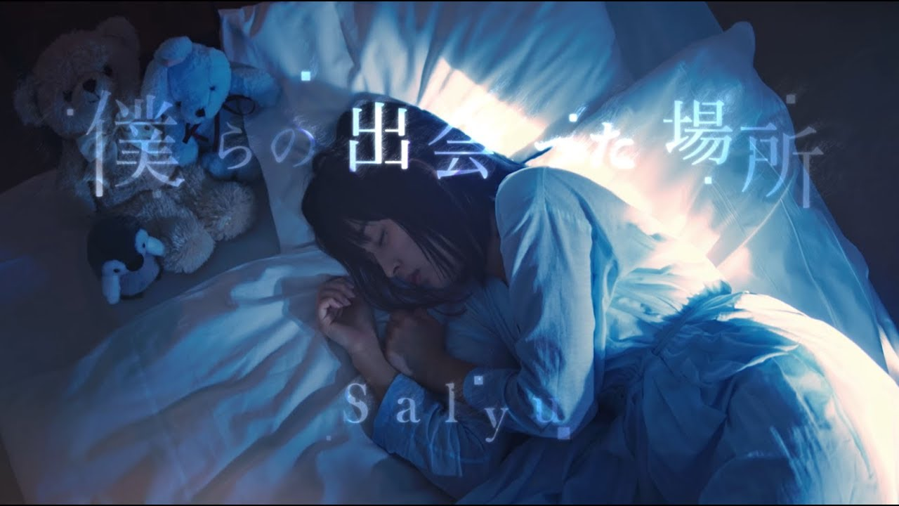 "Salyu - デジタルシングル""僕らの出会った場所""のMVを公開 2019年9月6日配信開始 映画「いなくなれ、群青」主題歌 thm Music info Clip"