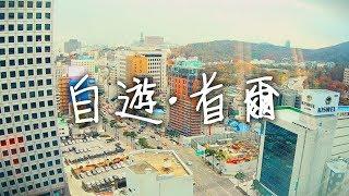 【自遊首爾#1】韓國自由行:明洞、藥妝店、掃街、炸雞 | 旅行美食攻略vlog