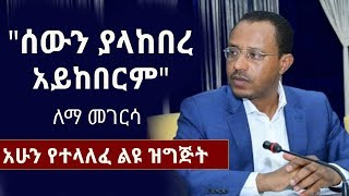 OBN Special Report  (ልዩ ዝግጅት) June 4, 2018 | Lemma Megersa | Dr Abiy Ahmed | Ethiopia | Oromia