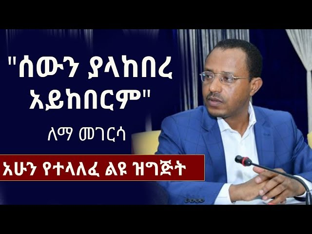 OBN Special Report  June 4, 2018 | Lemma Megersa | Dr Abiy Ahmed | Ethiopia | Oromia