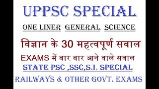 TOP 30 SCIENCE ONE LINER WITH EXPLANATION :: UPPSC SPECIAL