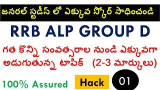 RRB ALP and Group D General Awareness in Telugu || Hack - 1