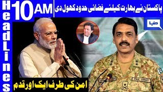 Pakistan Opens Its Airspace For India   Headlines 10 AM   16 July 2019   Dunya News