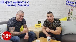 10 фит минути с Виктор Ангелов - Любомир Делев