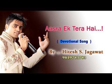 Aasra Ek Tera hai