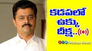 TDP MP CM Ramesh UKKU Deeksha Day-6 Live Updates