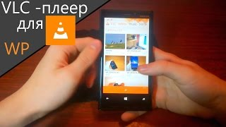 VLC - Медиаплеер для Windows Phone