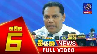 Siyatha News | 06.00 PM | 11 – 02 – 2020