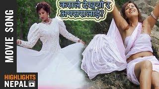 Kasle Dekheyora Apsaralai Full Video Song | Nepali Movie BINDAAS-3 | Raju Giri