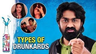 Types of Drunkards at a Party | Rahul Ramakrishna | Hushaaru Promotional Video | Telugu FilmNagar