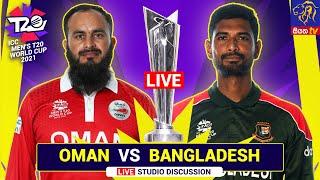ICC Men's Cricket T20 World Cup 2021 | Oman vs Bangladesh - LIVE | 19-10-2021 | Siyatha TV