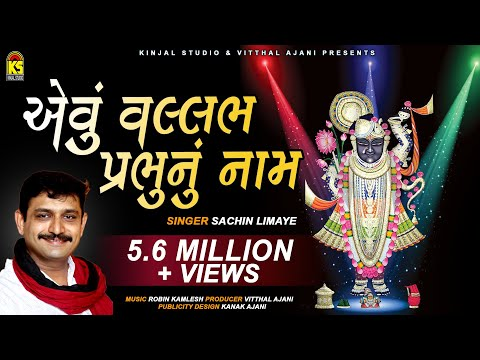 Avu Shree Vallabh Prabhu Nu Naam { Gujarati Shreenathji Bhajan} By Sachin Limaye video