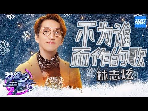[ CLIP ] 林志炫《不为谁而作的歌》《梦想的声音2》EP.10 20180105 /浙江卫视官方HD/   梦想的声音