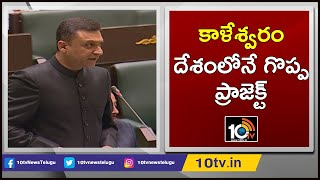 Akbaruddin Owaisi Speaks On New Municipal Bill And Irrigation Projects In Telangana Assembly