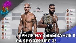 ТУРНИР НА ВЫБЫВАНИЕ В ПОЛУСРЕДНЕМ ВЕСЕ В EA SPORTS UFC 3