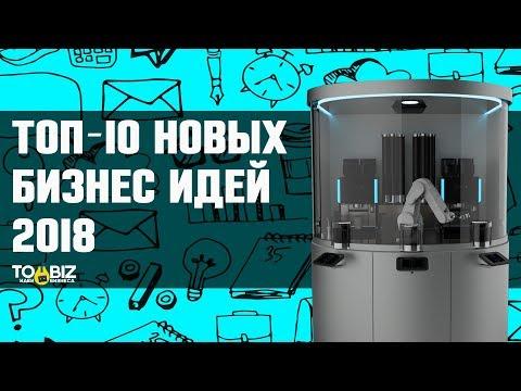 ТОП-10 новых бизнес идей на 2018 год