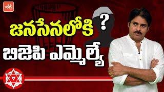 జనసేనలోకి  బిజెపి ఎమ్మెల్యే ... | BJP MLA Joining Janasena | Pawan Kalyan | AP News
