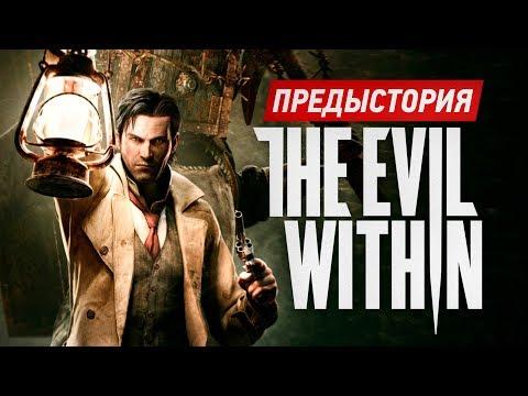 Предыстория The Evil Within. Обзор сюжета