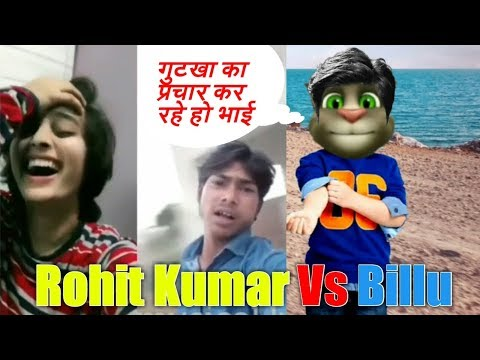Rohit kumar (gutkha bhai) Vs Billu। King of Musically। Talking Tom funny video