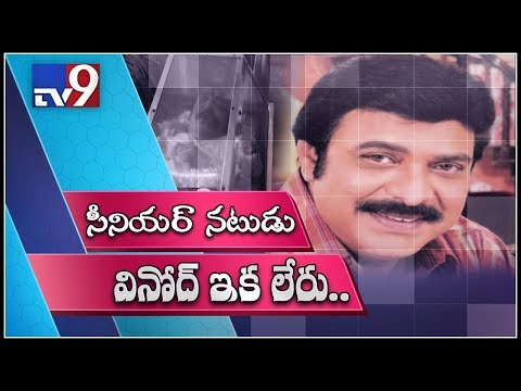 Tollywood senior actor Vinod passes away  - TV9