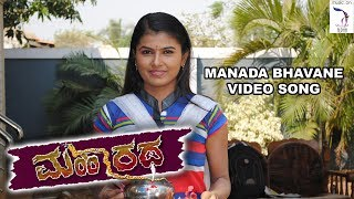 Maharatha Manada Bhavane | Song | Naveen Pujari, Apoorva Gokak, Preetam Nigade