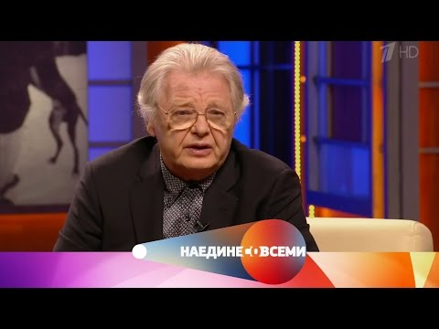 Наедине со всеми - Гость Юрий Антонов. Выпуск от05.12.2016