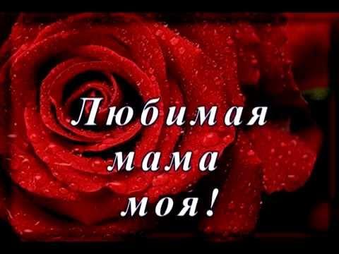 Скачать песни посвящённые маме