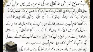 Dua Roza-e-Hazrat Abu Bakkar Siddique | Umrah | Islam