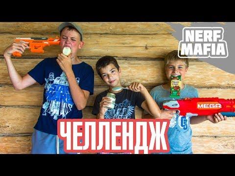 Челлендж Голодный нёрфер Nerf challenge Hungry nerfer