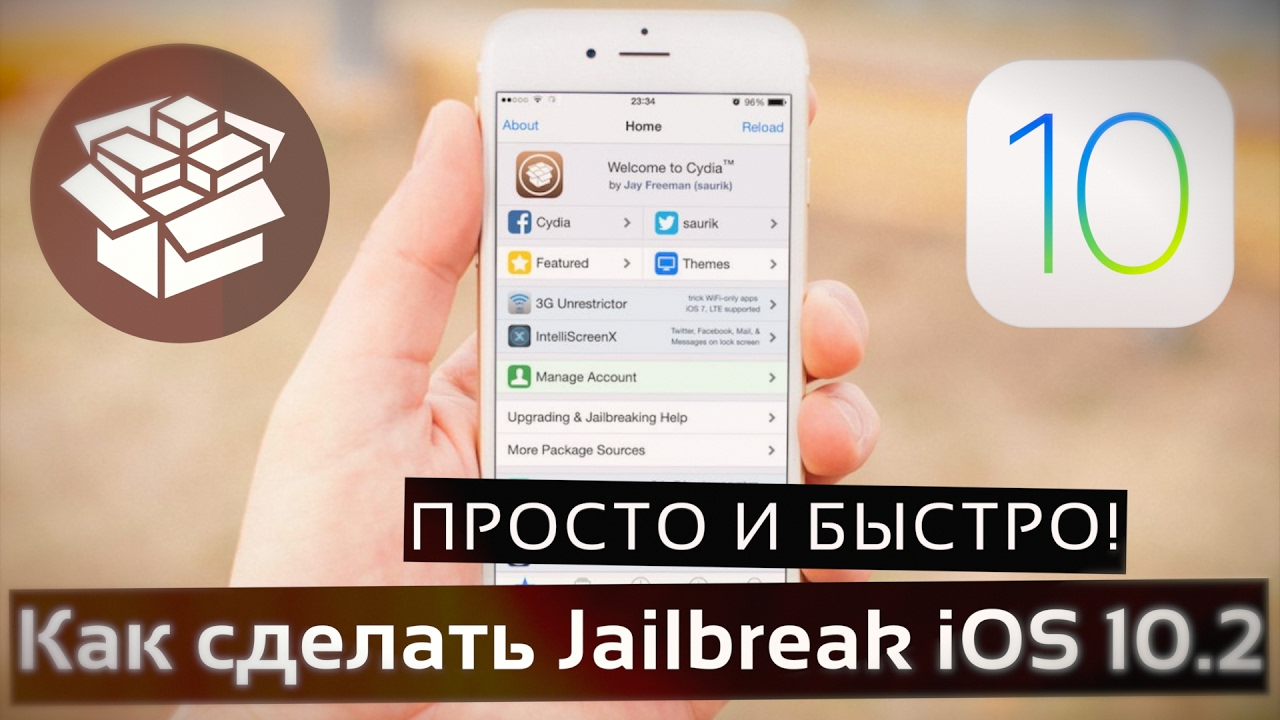Или как сделать jailbreak iphone