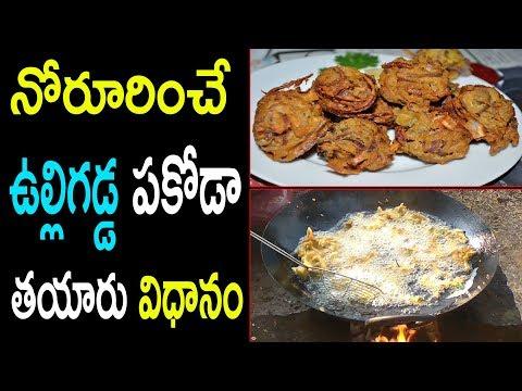 నోరూరించే ఉల్లిగడ్డ పకోడా తయారు విధానం ||  Onion Pakoda Recipe in Telugu || #PublicTalkTV