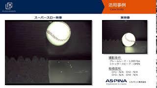 ハイスピードカメラ「ボールの跳ね方」