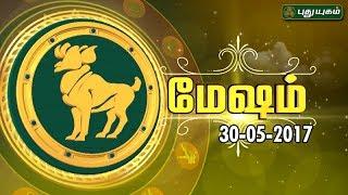 ராசி பலன் | மேஷம் | 30/05/2017 | Puthuyugam Tv
