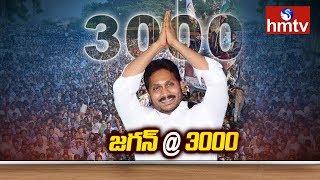 YS Jagan Speech in Vizianagaram | Praja Sankalpa Padayatra Cross 3000 Km | hmtv