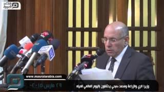 مصر العربية | وزيرا الري والزراعة ومحمد صبحي يحتفلون باليوم العالمي للمياه