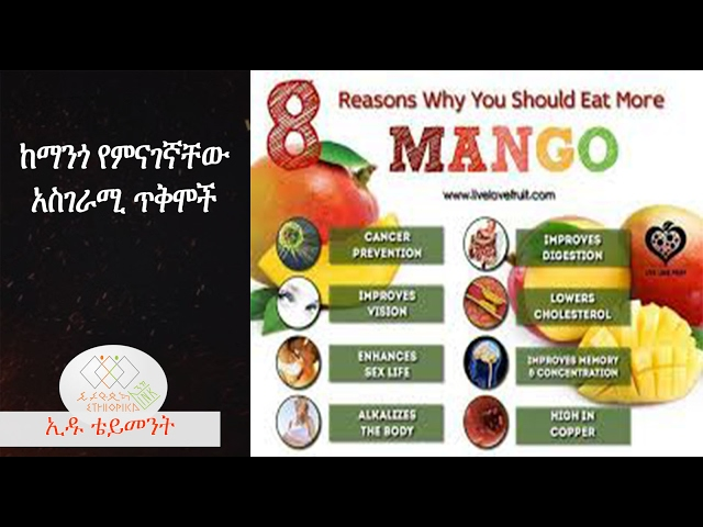 Health Benefits Of Mango,EthiopikaLink