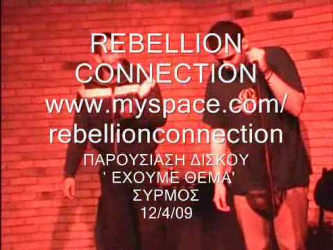 Τσόντα Ι - Rebellion Connection LIVE