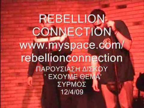 Τσόντα Ι - Rebellion Connection LIVE