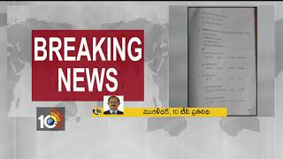 10th Hindi Paper Leakage In Tirupati | Collector Serious | AP